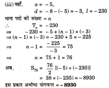 UP Board Solutions for Class 10 Maths Chapter 5 page 124 2.3