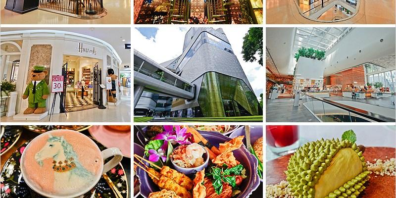 泰國曼谷必逛 | Central Embassy時尚貴婦級百貨公司,nara泰式料理、Open House、網美級夢幻咖啡廳通通一次攻略。