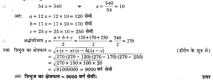 UP Board Solutions for Class 9 Maths Chapter 12 Heron's Formula 12.1 5