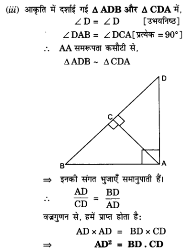 UP Board Solutions for Class 10 Maths Chapter 6 page 164 3.3