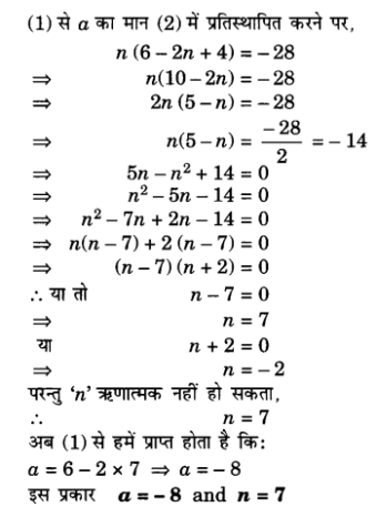 UP Board Solutions for Class 10 Maths Chapter 5 page 124 3.6
