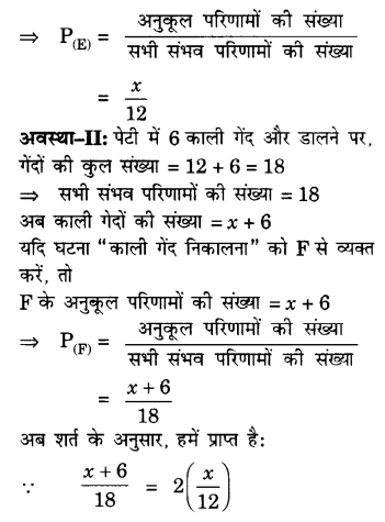 UP Board Solutions for Class 10 Maths Chapter 15 Probability page 341 4