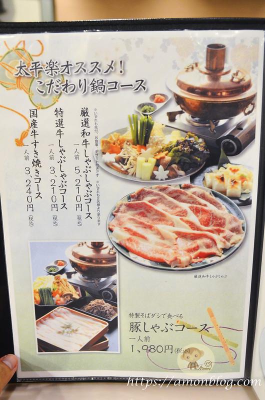 鳥取太平樂-9