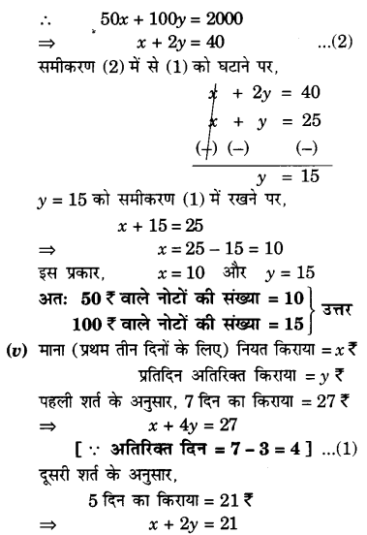 UP Board Solutions for Class 10 Maths Chapter 3 page 63 2.5
