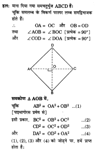 UP Board Solutions for Class 10 Maths Chapter 6 page 164 7