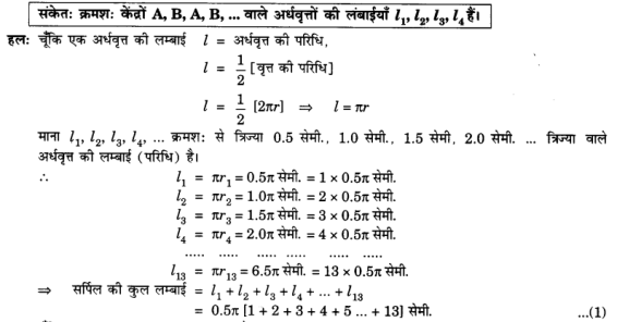 UP Board Solutions for Class 10 Maths Chapter 5 page 124 18.1