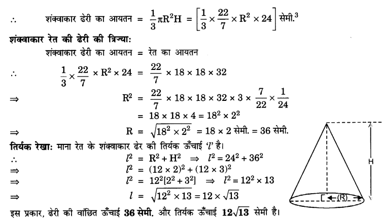 UP Board Solutions for Class 10 Maths Chapter 13 Surface Areas and Volumes page 276 7.1