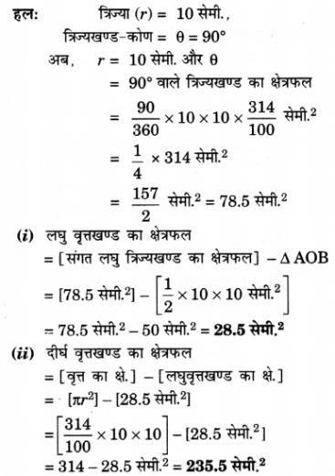 UP Board Solutions for Class 10 Maths Chapter 12 Areas Related to Circles page 252 4