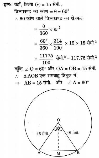 UP Board Solutions for Class 10 Maths Chapter 12 Areas Related to Circles page 252 6