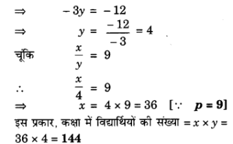 UP Board Solutions for Class 10 Maths Chapter 3 page 75 4.2
