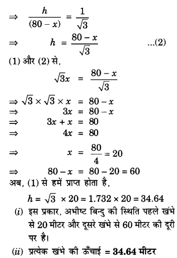 UP Board Solutions for Class 10 Maths Chapter 9 Some Applications of Trigonometry 10.1