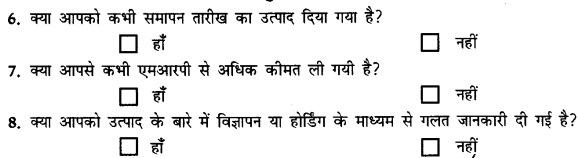 NCERT Solutions for Class 11 Economics Statistics for Economics Chapter 9 (Hindi Medium) 2