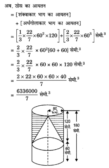 UP Board Solutions for Class 10 Maths Chapter 13 Surface Areas and Volumes page 271 7.1