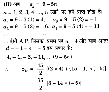 UP Board Solutions for Class 10 Maths Chapter 5 page 124 10.1