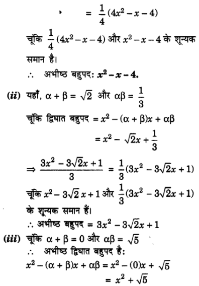 UP Board Solutions for Class 10 Maths Chapter 2 page 36 2.1