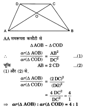 UP Board Solutions for Class 10 Maths Chapter 6 page 158 2