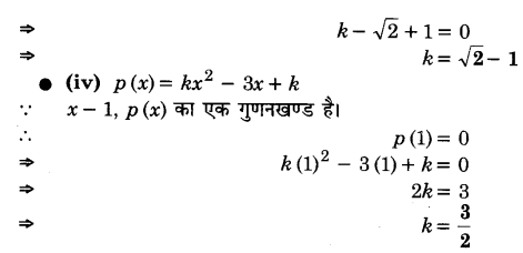UP Board Solutions for Class 9 Maths Chapter 2 Polynomials 2.4 3.1