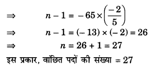 UP Board Solutions for Class 10 Maths Chapter 5 page 116 5.1