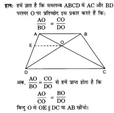 UP Board Solutions for Class 10 Maths Chapter 6 page 142 10