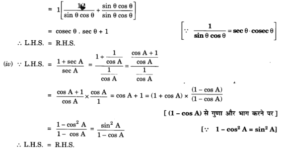 UP Board Solutions for Class 10 Maths Chapter 8 Introduction to Trigonometry page 213 5.3