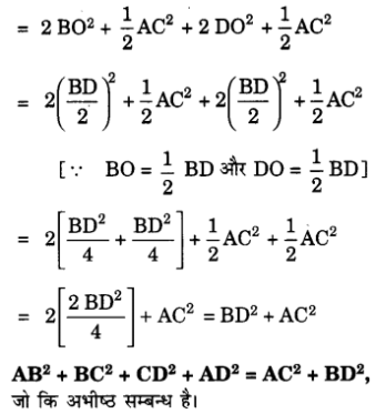 UP Board Solutions for Class 10 Maths Chapter 6 page 166 6.1