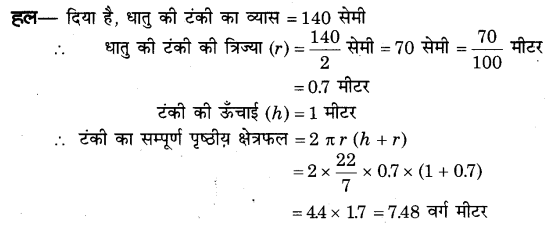 NCERT Solutions for Class 9 Maths Chapter 13 Surface Areas and Volumes (Hindi Medium) 13.2 2