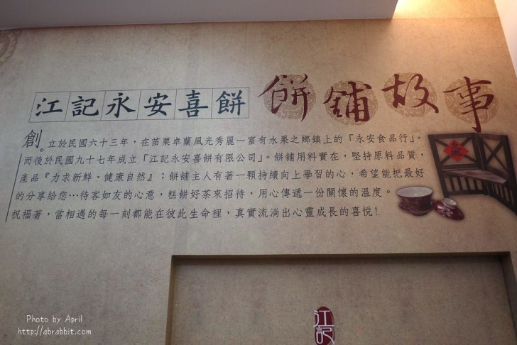 44325899481 1e9f9c0fab b - 台中喜餅推薦 江記永安喜餅-免費試吃到飽,結婚大餅最快15天前預約就好啦!