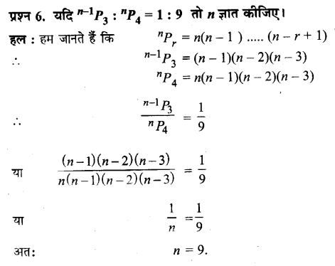 UP Board Solutions for Class 11 Maths Chapter 7 Permutations and Combinations 7.3 6