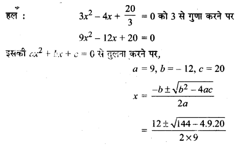 UP Board Solutions for Class 11 Maths Chapter 5 Complex Numbers and Quadratic Equations 6