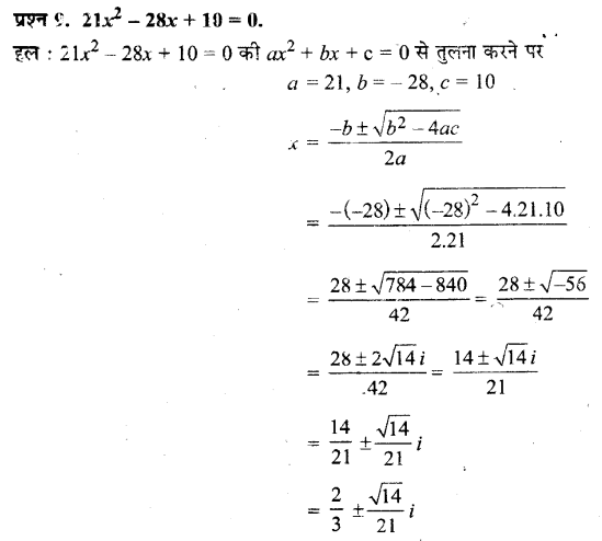 UP Board Solutions for Class 11 Maths Chapter 5 Complex Numbers and Quadratic Equations 9