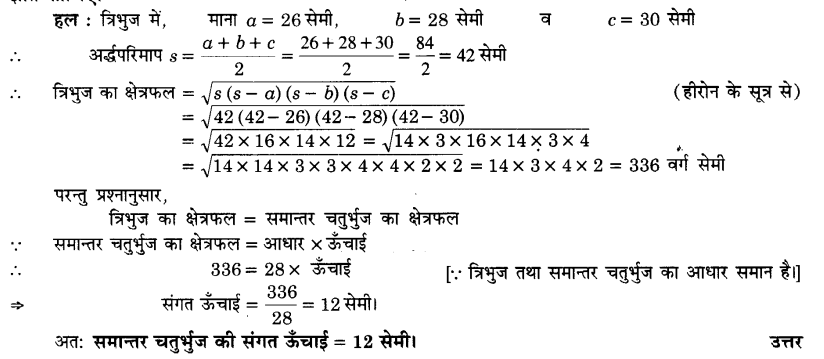 UP Board Solutions for Class 9 Maths Chapter 12 Heron's Formula 12.2 4