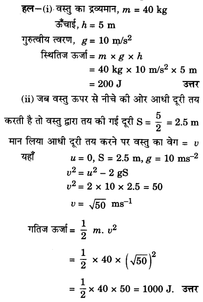 UP Board Solutions for Class 9 Science Chapter 11 Work, Power and Energy 176 10
