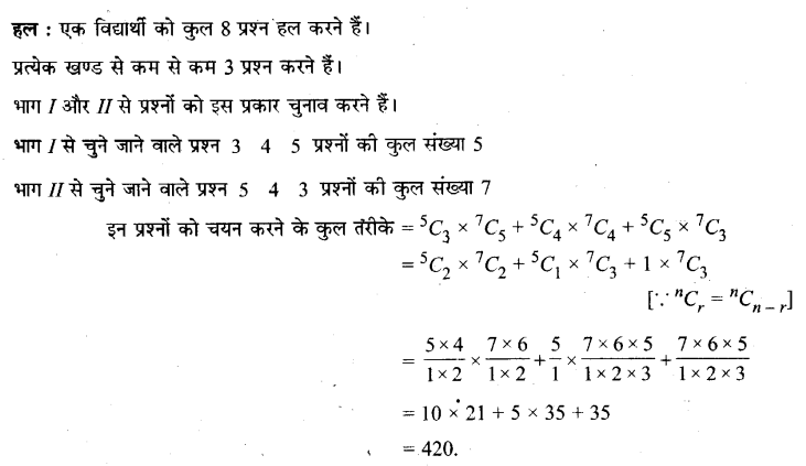 UP Board Solutions for Class 11 Maths Chapter 7 Permutations and Combinations 7