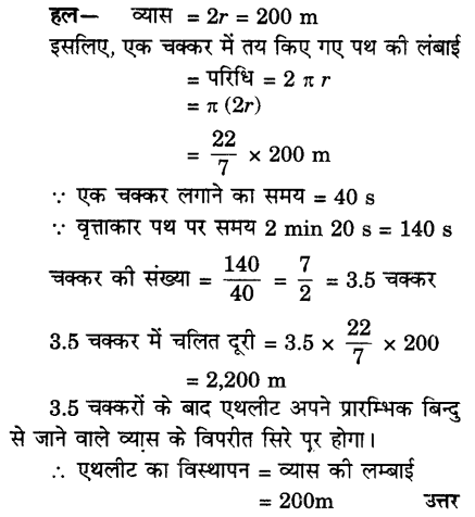 UP Board Solutions for Class 9 Science Chapter 8 Motion 125 1