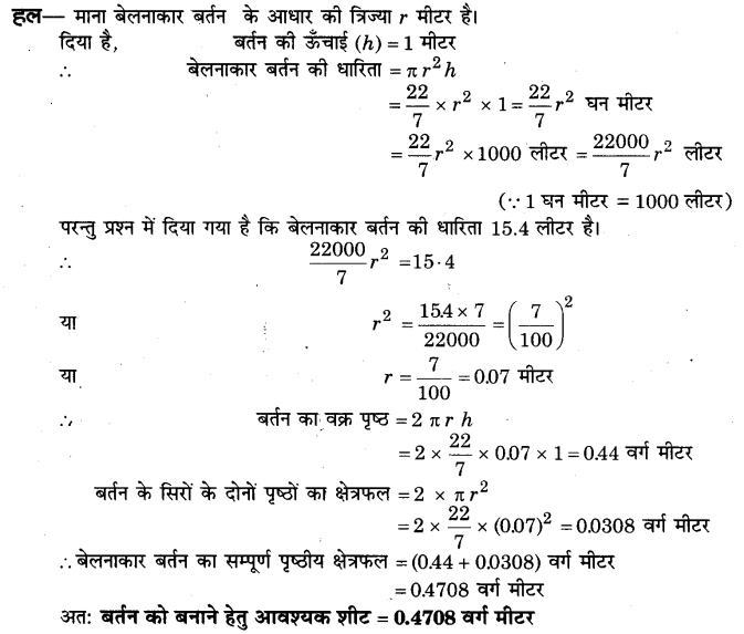 NCERT Solutions for Class 9 Maths Chapter 13 Surface Areas and Volumes (Hindi Medium) 13.6 6