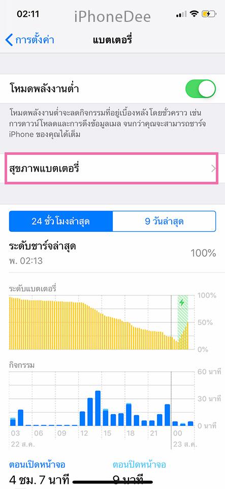 iphone-battery-health02