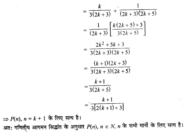 UP Board Solutions for Class 11 Maths Chapter 4 Principle of Mathematical Induction 4.1 17.1