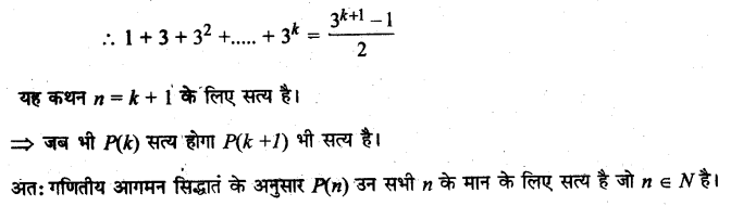 UP Board Solutions for Class 11 Maths Chapter 4 Principle of Mathematical Induction 4.1 1.2