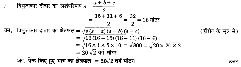 UP Board Solutions for Class 9 Maths Chapter 12 Heron's Formula 12.1 3.1