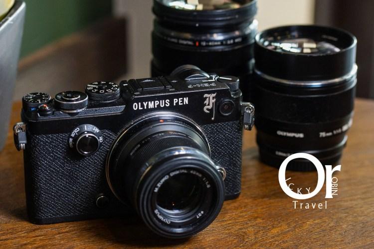 相機開箱|傳承經典 OLYMPUS PEN-F,經典旁軸菲林相機設計,傳統工藝與數位的融合,延續精緻的操作手感