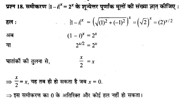 UP Board Solutions for Class 11 Maths Chapter 5 Complex Numbers and Quadratic Equations 18