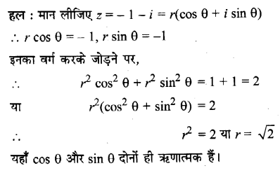 UP Board Solutions for Class 11 Maths Chapter 5 Complex Numbers and Quadratic Equations 5.2 5