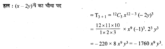 UP Board Solutions for Class 11 Maths Chapter 8 Binomial Theorem 8.2 5