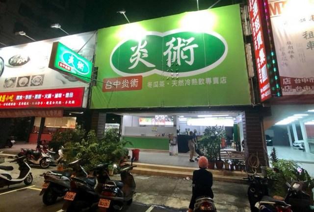 台中永興街美食 10家推薦04