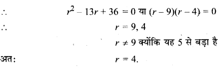 UP Board Solutions for Class 11 Maths Chapter 7 Permutations and Combinations 7.3 7.2