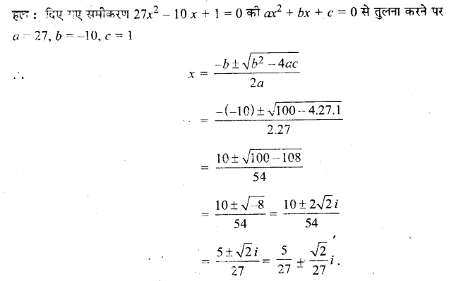 UP Board Solutions for Class 11 Maths Chapter 5 Complex Numbers and Quadratic Equations 8
