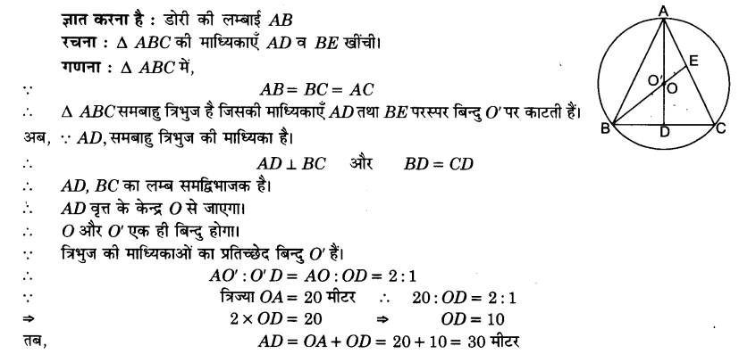 UP Board Solutions for Class 9 Maths Chapter 10 Circle 10.4 6