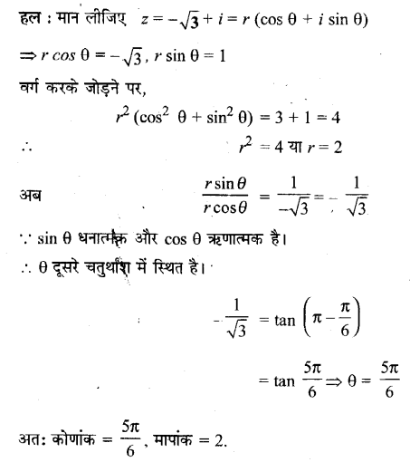 UP Board Solutions for Class 11 Maths Chapter 5 Complex Numbers and Quadratic Equations 5.2 2