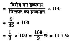 UP Board Solutions for Class 9 Science Chapter 2 Is Matter Around us Pure s 3