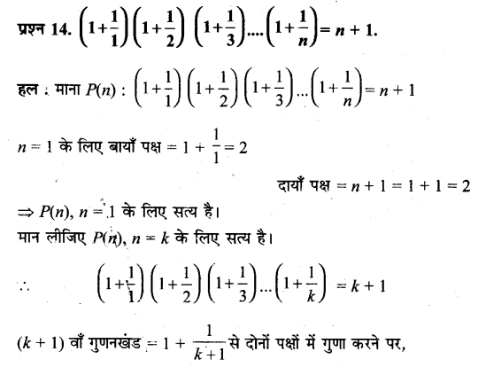 UP Board Solutions for Class 11 Maths Chapter 4 Principle of Mathematical Induction 4.1 14